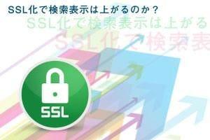 サイトのSSL化ってSEOに効果ある?