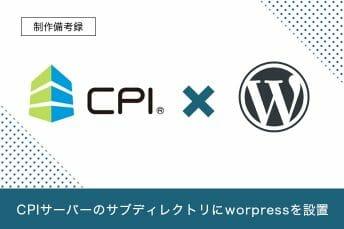 CPIサーバーでWordPressをサブディレクトリにインストールして運用する方法